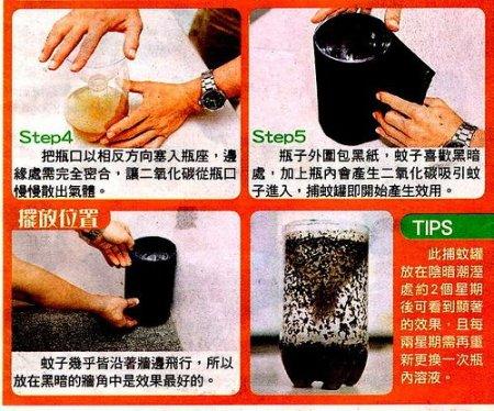 Китайская ловушка для комаров своими руками
